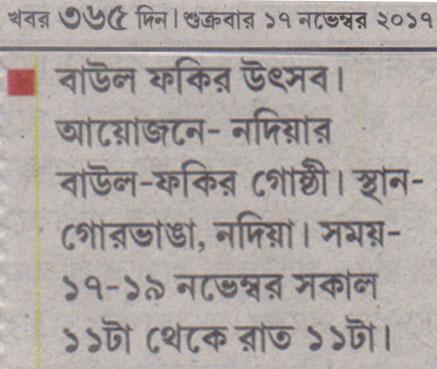 Kothay Ki_News clippings of Ranga Pathar-er Lokgan at Baitanik_Khabar 365 Din 17-11-2017
