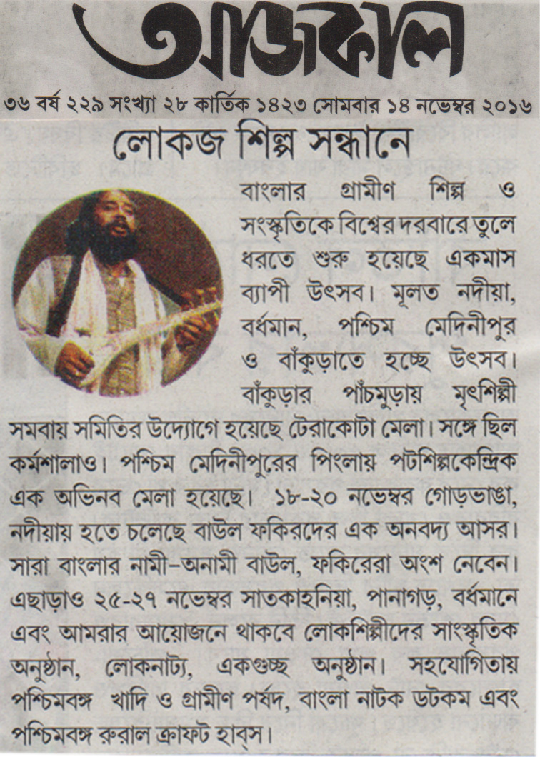 News clippings about different village festivals_Ajkal 14 November 2016