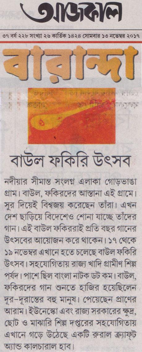 News clippings of Baul Fakiri Utsav 2017 Gorbhanga_ Aajkal 13 Nov 2017
